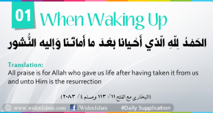 1. Supplications in daily life