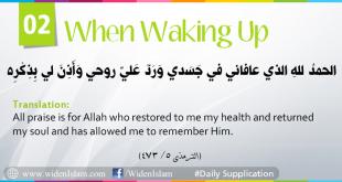 2. Supplications in daily life