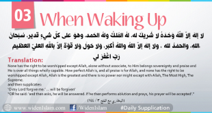 3. Supplications in daily life