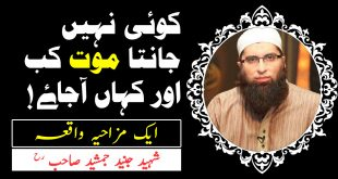 No One Knows When Death comes – Junaid Jamshed
