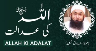 Allah Ki Adalat – Heart Touching lecture of Maulana Tariq Jameel